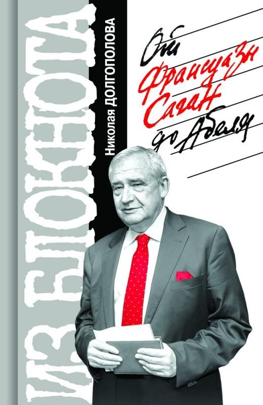 Изблокнота Николая Долгополова