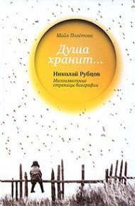 Душа хранит… Николай Рубцов. Малоизвестные страницы биографии