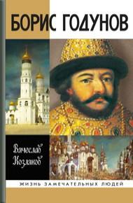 Борис Годунов: Трагедия одобром царе