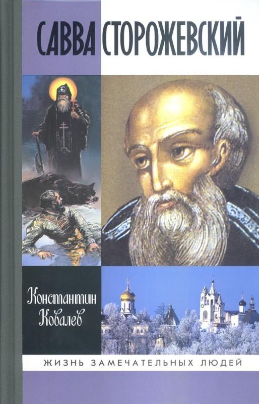Савва Сторожевский