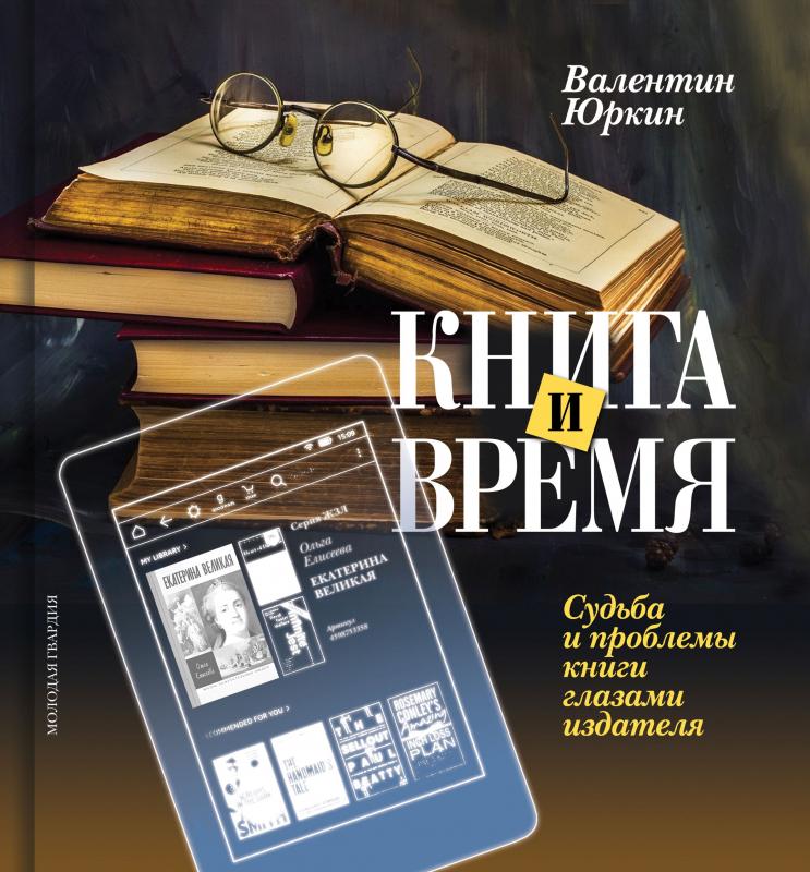 Книга и время