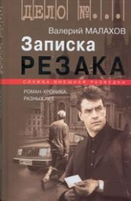 Записка резака: Роман-хроника разных лет