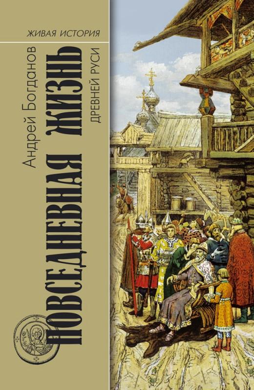 Повседневная жизнь Древней Руси