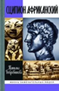 Сципион Африканский: Картины жизни Рима эпохи Пунических войн.