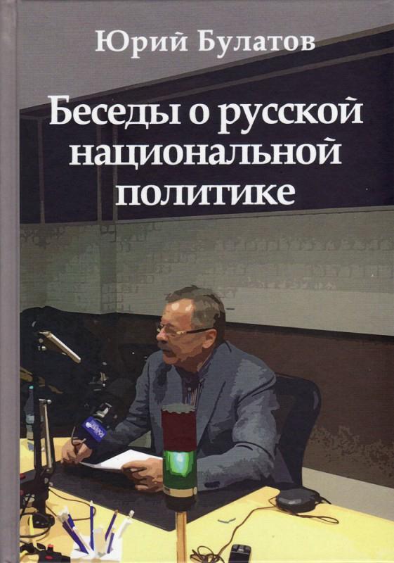 Беседы орусской национальной политике