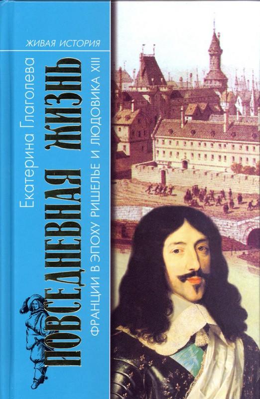 Повседневная жизнь Франции вэпоху Ришелье иЛюдовика XIII.