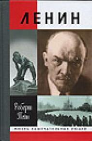 Ленин (2008)