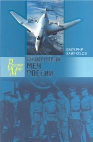 Воздушный меч России