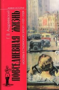 Повседневная жизнь москвы в сталинскую эпоху 1920-1930е