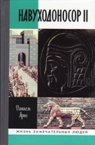 Навуходоносор II, царь Вавилонский.