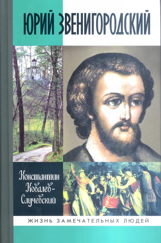 Юрий Звенигородский