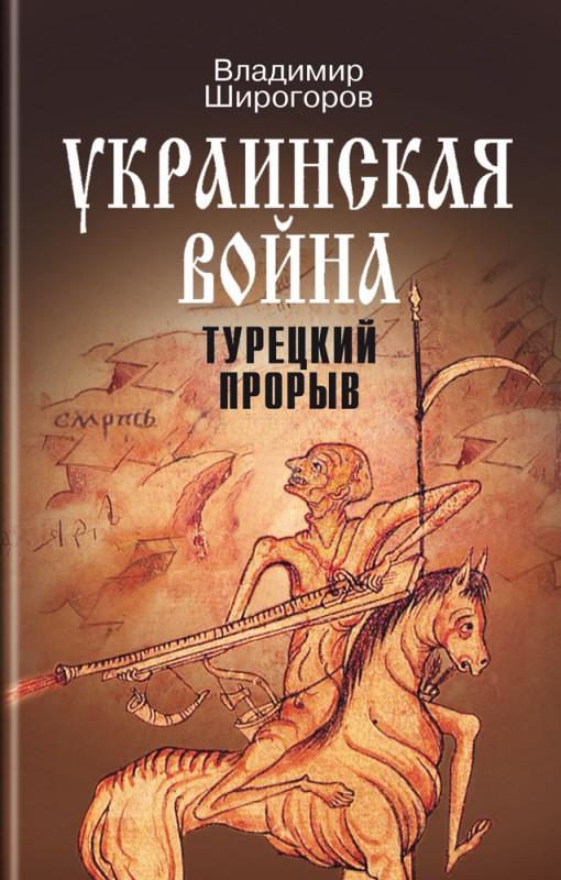 Украинская война