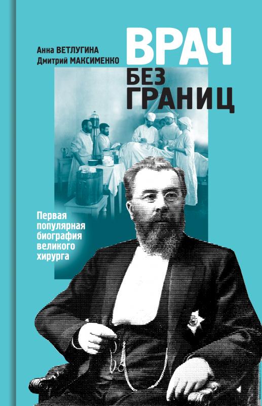 Склифосовский: Врач без границ