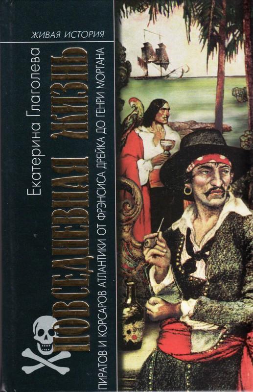 Повседневная жизнь пиратов икорсаров Атлантики отФрэнсиса Дрейка доГенри Моргана