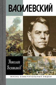 Василевский
