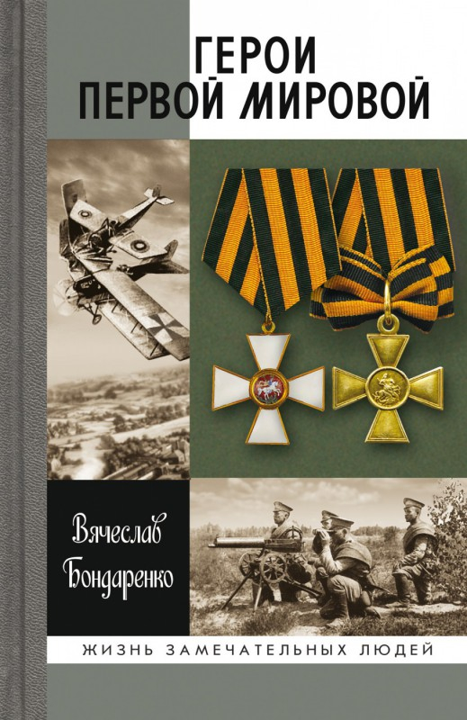 Герои Первой мировой