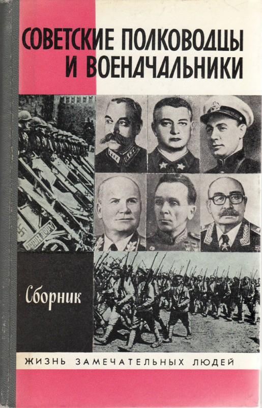 Советские полководцы ивоеначальники