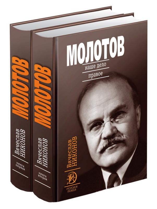 Молотов: Наше дело правое