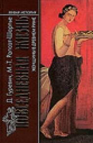 Повседневная жизнь женщины в Древнем Риме