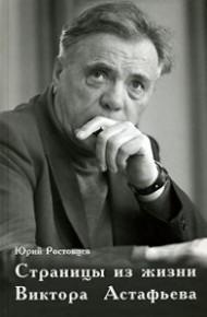 Страницы из жизни Виктора Астафьева