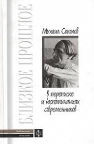 Михаил Соколов впереписке ивоспоминаниях современников