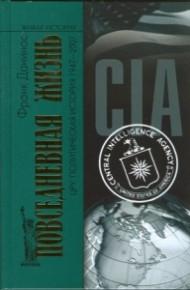 Повседневная жизнь ЦРУ. Политическая история 1947−2007