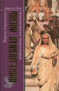 Повседневная жизнь Древнего Рима. Апогей империи