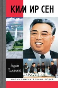 Ким ИрСен