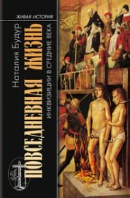 Повседневная жизнь инквизиции вСредние века