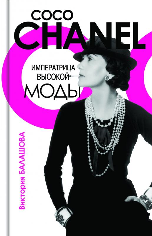 Императрица высокой моды. Коко Шанель