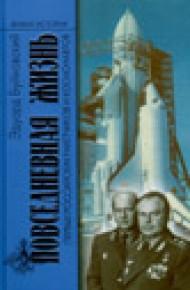 Повседневная жизнь первых ракетчиков икосмонавтов