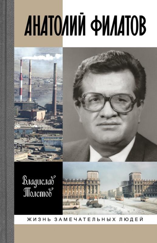 Анатолий Филатов