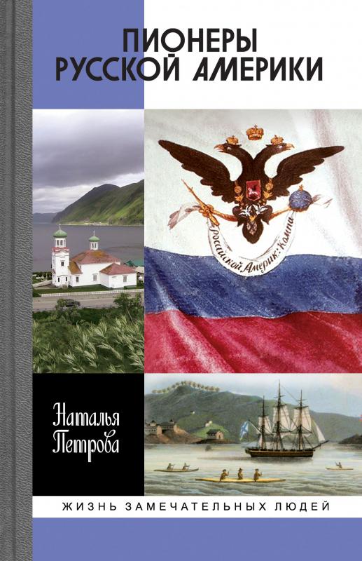 Пионеры Русской Америки