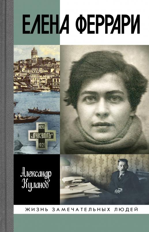 Елена Феррари