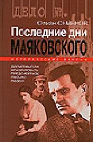 Последние дни Маяковского. Исторические версии