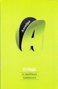 Тетрадь предметная 48 листов вассортименте (сосправочными материалами)