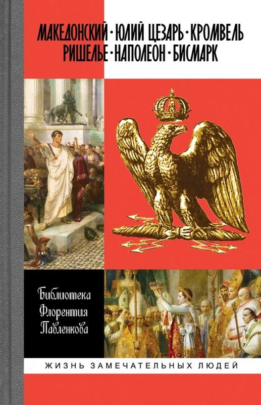 Библиотека Флорентия Павленкова