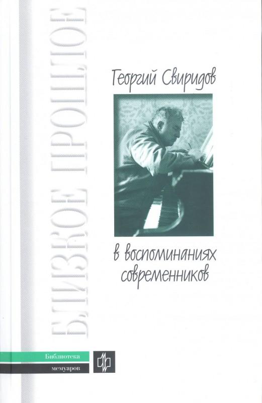 Георгий Свиридов ввоспоминаниях современников