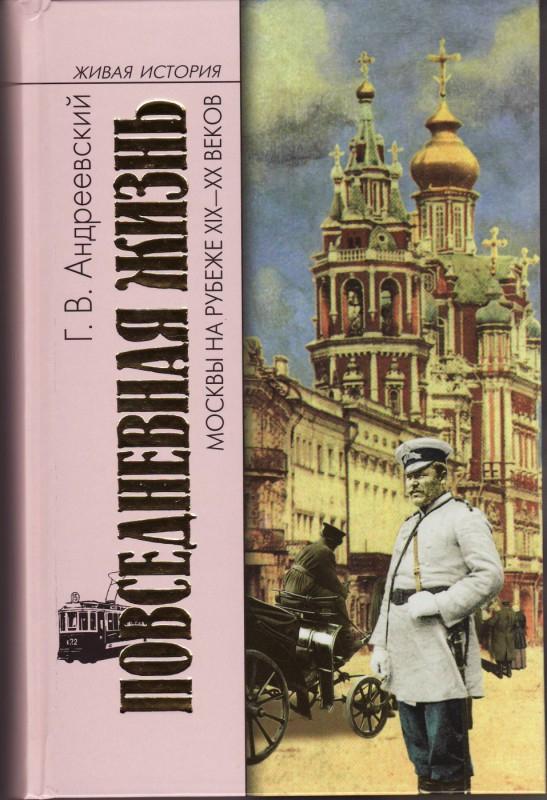 Повседневная жизнь Москвы нарубеже XIX—XX вв.еков
