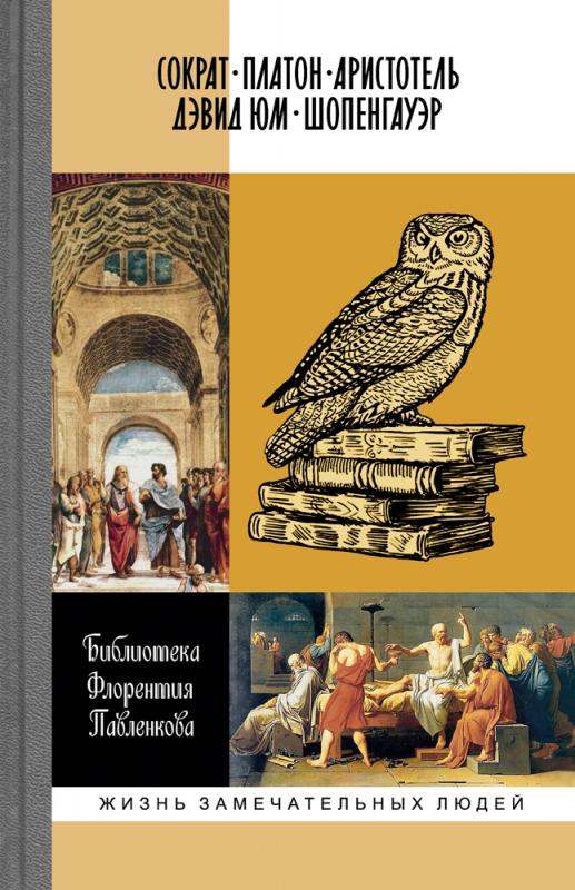Библиотека Флорентия Павленкова.