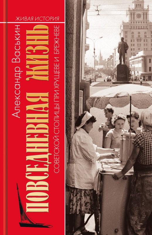 Повседневная жизнь советской столицы при Хрущеве иБрежневе