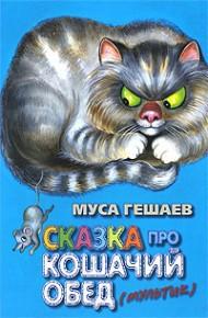 Сказка про кошачий обед. Стихи