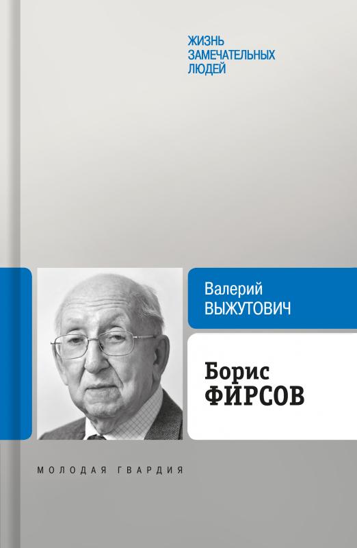 Борис Фирсов