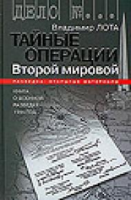 Тайные операции Второй мировой: Книга о военной разведке