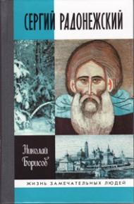Сергий Радонежский (5-е изд.)