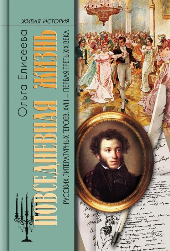 Повседневная жизнь русских литературных героев. XVIII— первая треть XIX века
