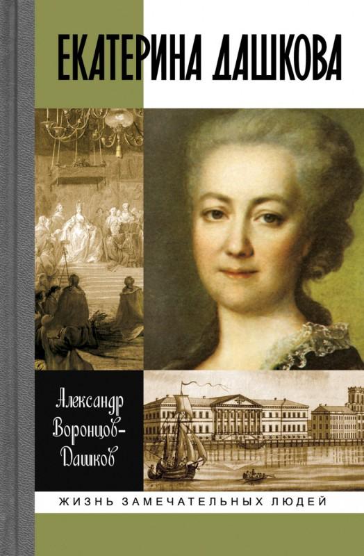 Екатерина Дашкова