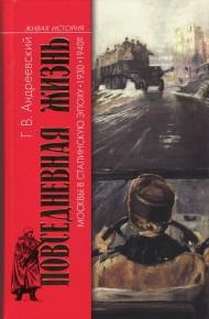 Повседневная жизнь Москвы в сталинскую эпоху 1930-1940е года