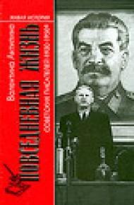 Повседневная жизнь советских писателей. 1930−1950-е годы