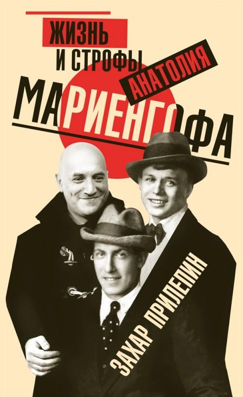 Жизнь истрофы Анатолия Мариенгофа